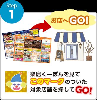 【Step1】対象店舗にGO!