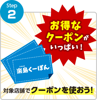 【Step2】対象店舗で楽島くーぽんを使おう