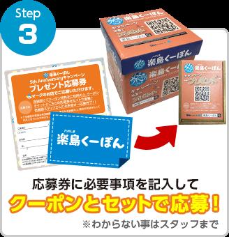 【Step3】応募券とクーポンをセットで応募!