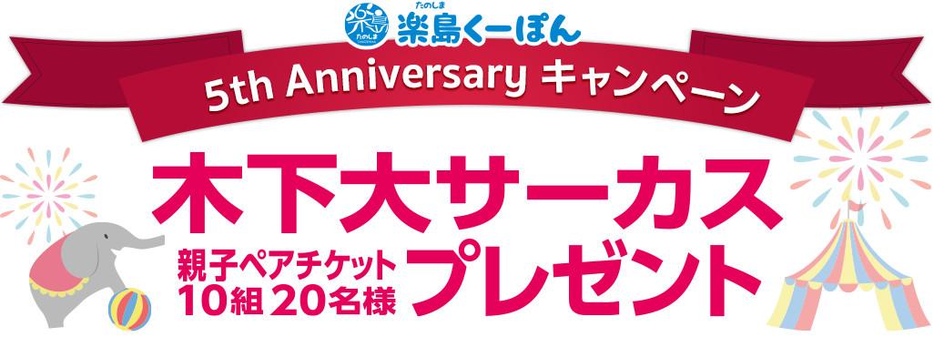 【楽島くーぽん 5th Anniversary キャンペーン】木下大サーカス親子ペアチケットプレゼント