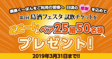 「第2回 島酒フェスタ」試飲チケット プレゼントキャンペーン