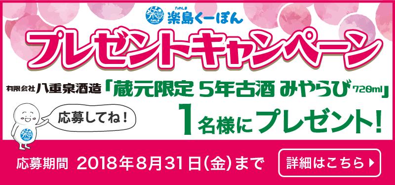 八重泉酒造「蔵元限定5年古酒みやらび」プレゼント