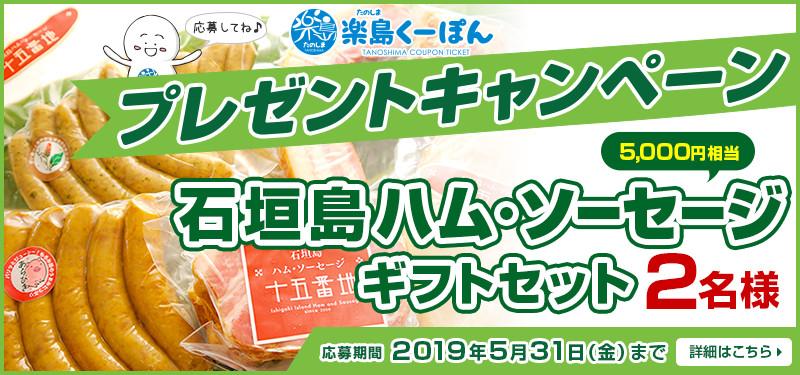 5,000円相当の「石垣島ハム・ソーセージギフトセット」を2名様にプレゼント!
