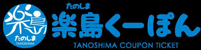 logo_tanoshima-coupon