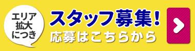 【楽島くーぽん】エリア拡大に伴いスタッフ募集中!!