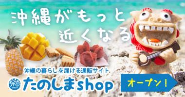 沖縄の暮らしを届ける通販サイト「たのしまshop」
