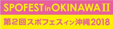 SPOFEST in OKINAWA 第2回スポフェスイン沖縄