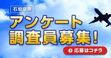 石垣空港調査員募集!