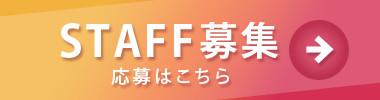 【楽島くーぽん】スタッフ募集中!!