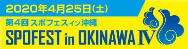 SPOFEST in OKINAWA 第4回スポフェスイン沖縄